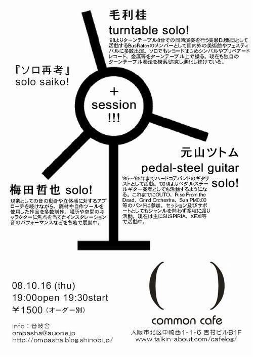 20081014-081016.JPG