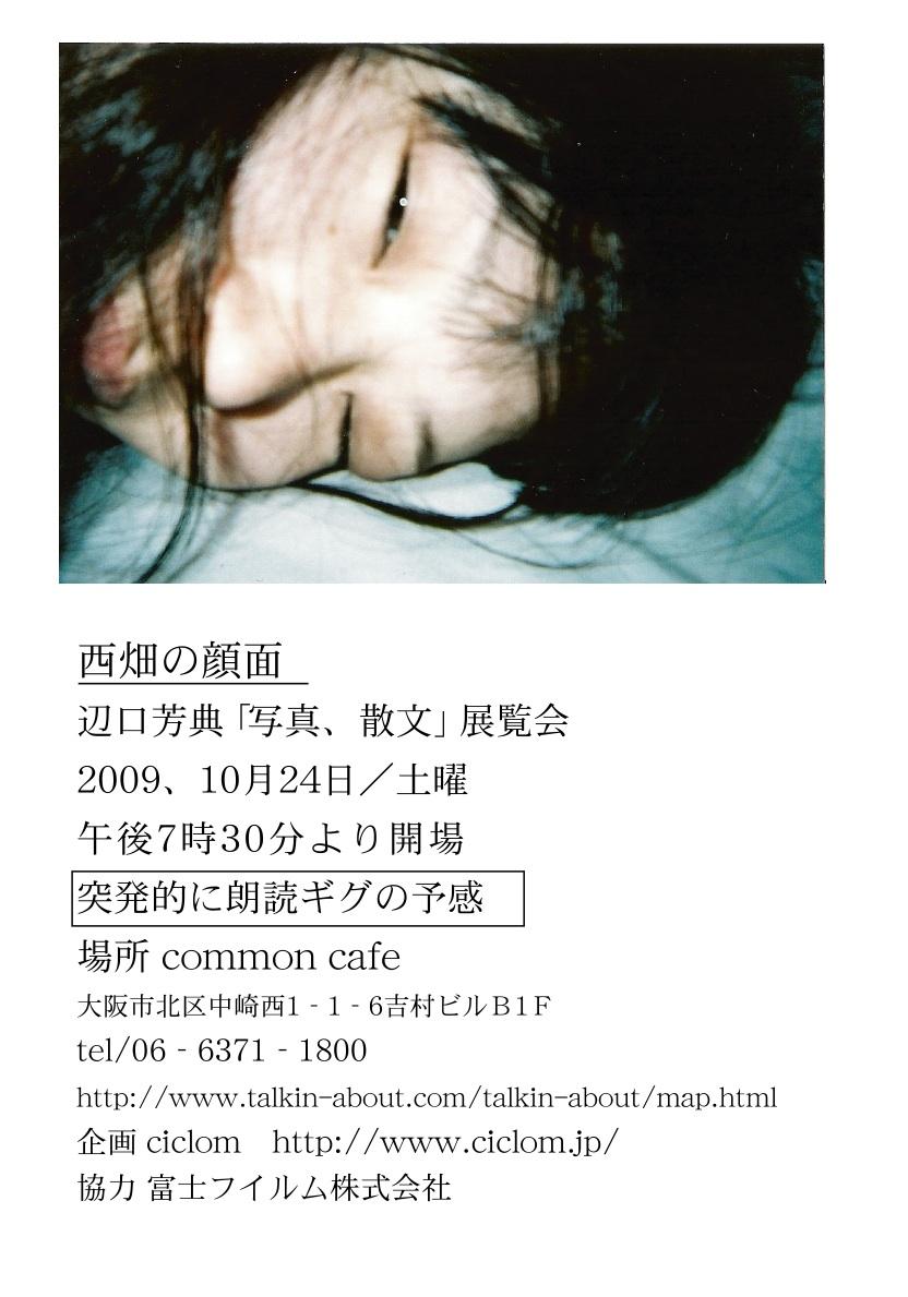 20091006-nishibata.jpg
