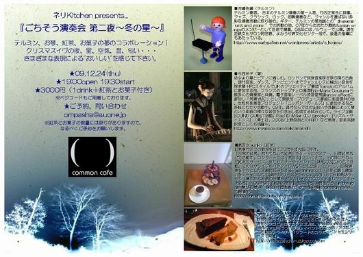 20091224-091224-3.jpg