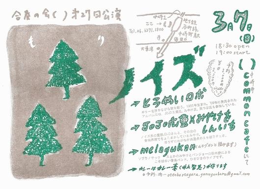 20100303-morinoise-1.jpg