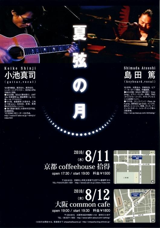20100809-07_22_3.jpg
