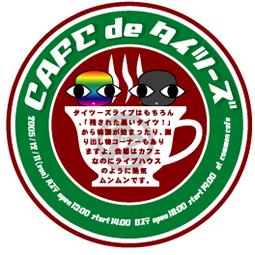20051201-cafe de.jpg